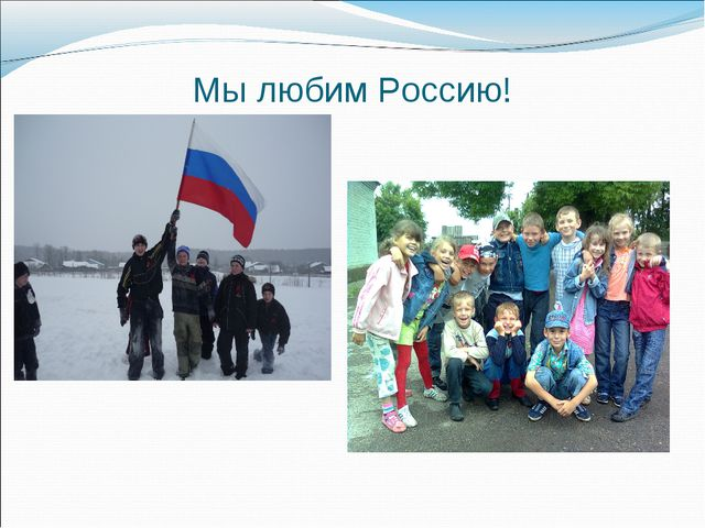 Мы любим Россию!