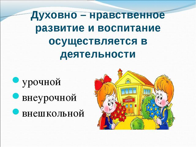 Духовно – нравственное развитие и воспитание осуществляется в деятельности ур...