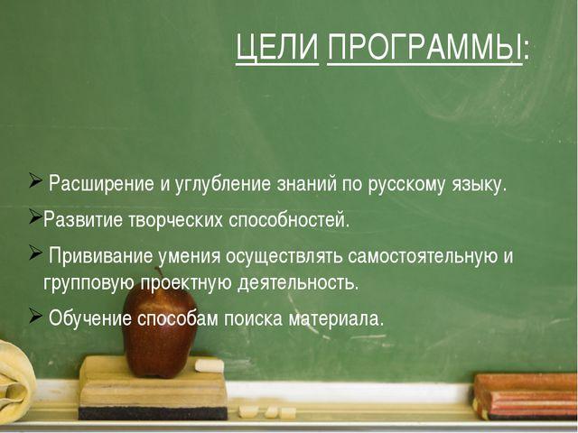 ЦЕЛИ ПРОГРАММЫ: Расширение и углубление знаний по русскому языку. Развитие тв...