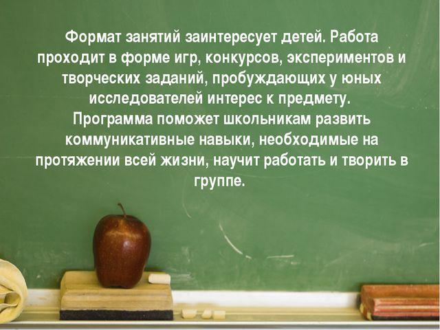 Формат занятий заинтересует детей. Работа проходит в форме игр, конкурсов, эк...