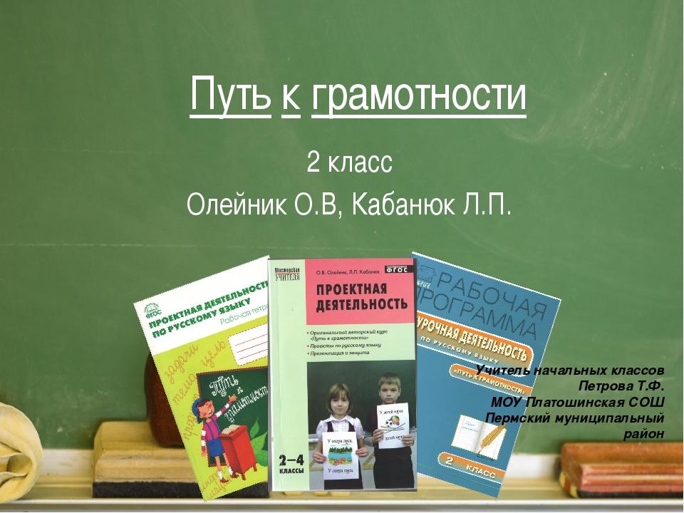 Путь к грамотности 2 класс Олейник О.В, Кабанюк Л.П. Учитель начальных классо...