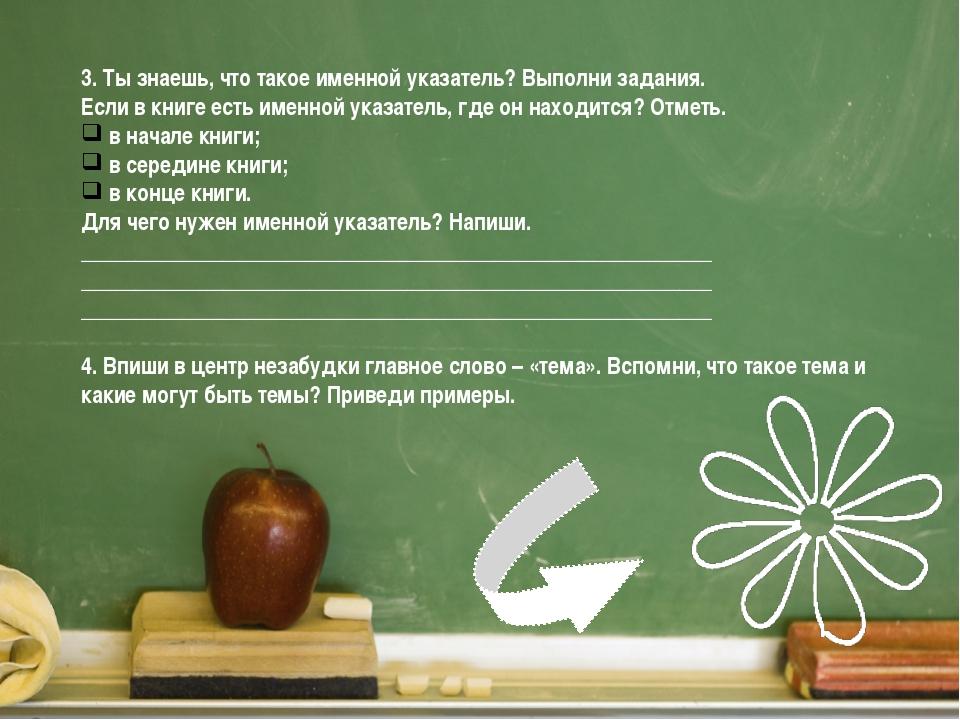 3. Ты знаешь, что такое именной указатель? Выполни задания. Если в книге есть...