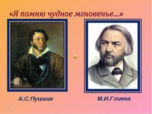 М.И.Глинка А.С.Пушкин