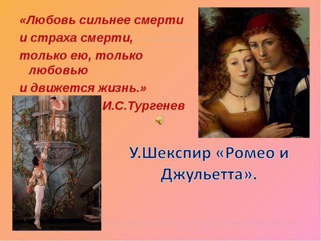 «Любовь сильнее смерти и страха смерти, только ею, только любовью и движется...