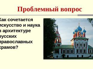 Проблемный вопрос Как сочетается искусство и наука в архитектуре русских прав