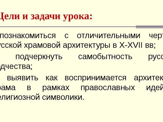 Цели и задачи урока: 1)познакомиться с отличительными чертами русской храмово...