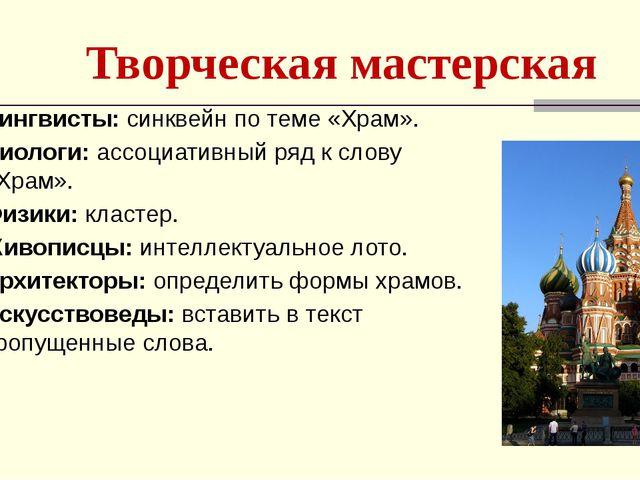 Творческая мастерская Лингвисты: синквейн по теме «Храм». Биологи: ассоциатив...