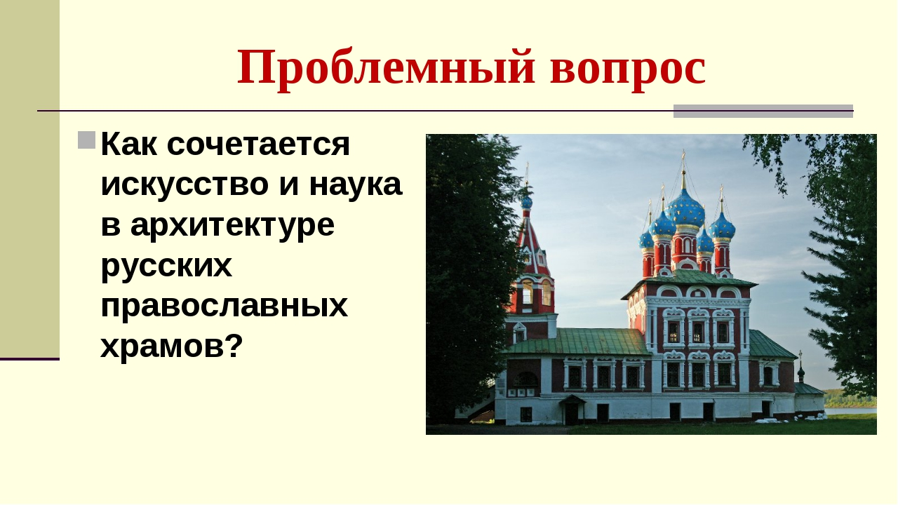 Проблемный вопрос Как сочетается искусство и наука в архитектуре русских прав...