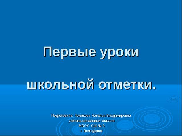 Первые уроки школьной отметки. Подготовила Ломакова Наталья Владимировна учи...