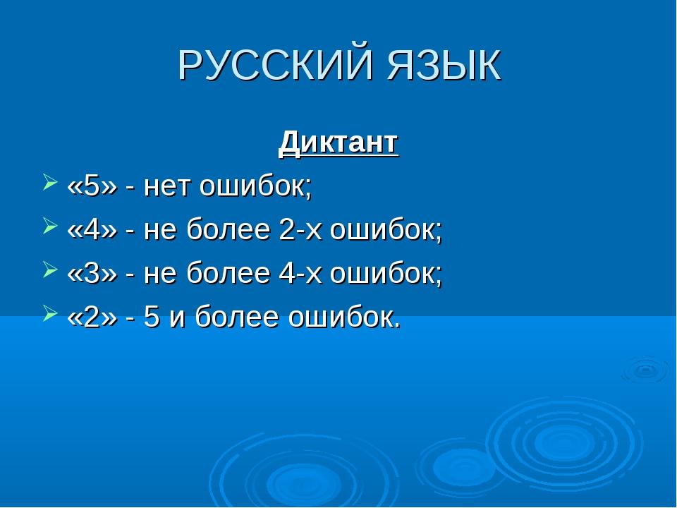 РУССКИЙ ЯЗЫК Диктант «5» - нет ошибок; «4» - не более 2-х ошибок; «3» - не бо...