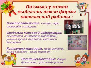 Соревновательные: конкурс, игра, олимпиада, викторина Средства массовой инфор