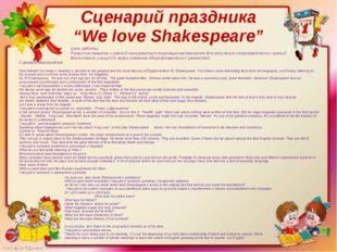 "Сценарий праздника ""We love Shakespeare"" Цели работы. Развитие навыков и умен"