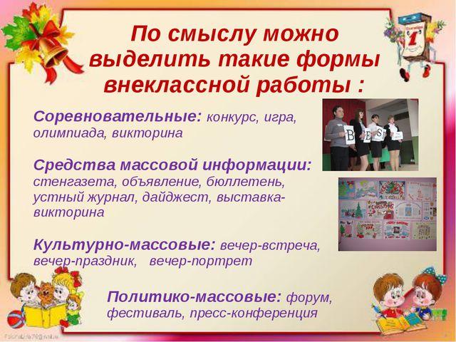 Соревновательные: конкурс, игра, олимпиада, викторина Средства массовой инфор...