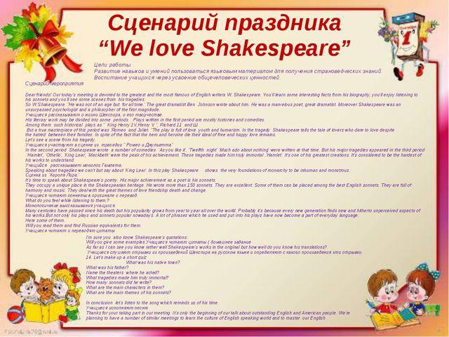 "Сценарий праздника ""We love Shakespeare"" Цели работы. Развитие навыков и умен..."