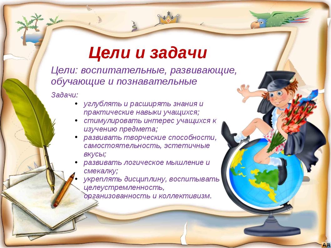 Цели и задачи Цели: воспитательные, развивающие, обучающие и познавательные у...