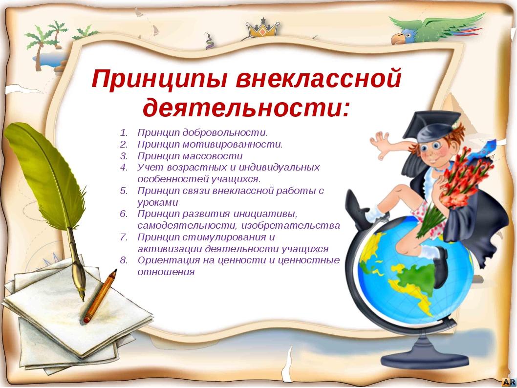 Принципы внеклассной деятельности: Принцип добровольности. Принцип мотивирова...