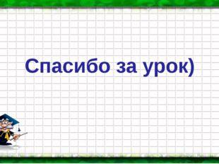 Спасибо за урок)