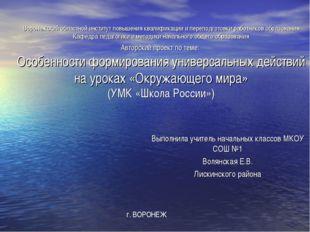 Воронежский областной институт повышения квалификации и переподготовки работн