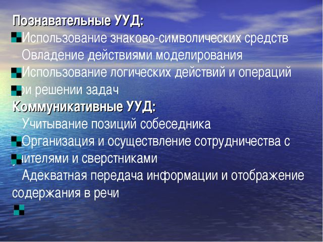 Познавательные УУД: Использование знаково-символических средств Овладение дей...