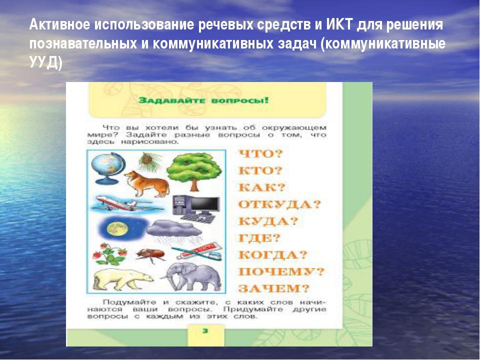 Активное использование речевых средств и ИКТ для решения познавательных и ком...