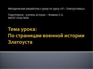 Методическая разработка к уроку по курсу «Я – Златоустовец!», Подготовила : у