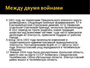 К 1921 году на территории Приуральского военного округа размещались следующие