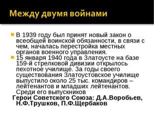 В 1939 году был принят новый закон о всеобщей воинской обязанности, в связи с