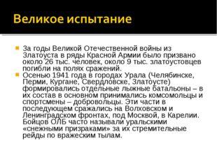 За годы Великой Отечественной войны из Златоуста в ряды Красной Армии было пр