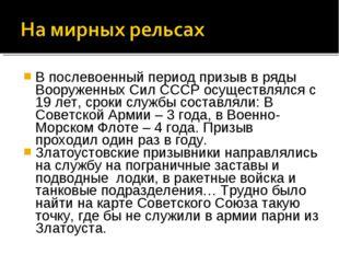 В послевоенный период призыв в ряды Вооруженных Сил СССР осуществлялся с 19 л