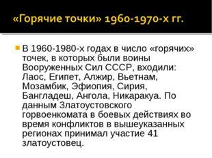 В 1960-1980-х годах в число «горячих» точек, в которых были воины Вооруженных