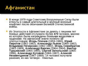 В конце 1979 года Советские Вооруженные Силы были втянуты в самый длительный