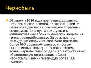 26 апреля 1986 года произошла авария на Чернобыльской атомной электростанции.