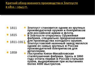 1811 1815 1811-1917 1859 Златоуст становится одним из крупных производителей