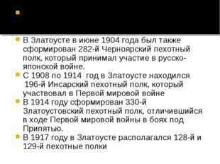 На базе 214-го Мокшанского батальона в В Златоусте в июне 1904 года был также
