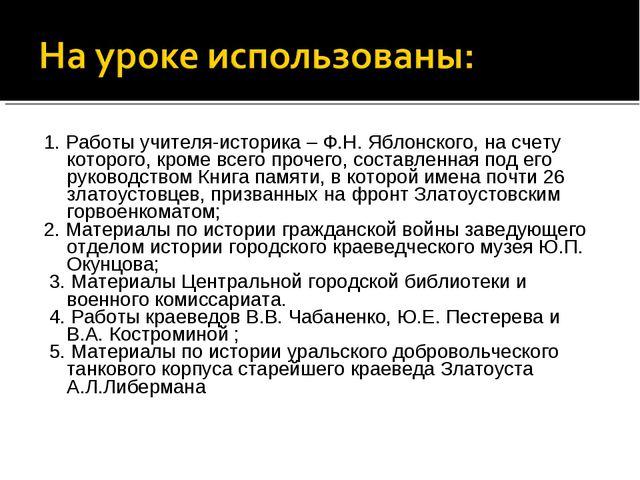 1. Работы учителя-историка – Ф.Н. Яблонского, на счету которого, кроме всего...