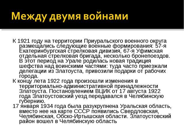 К 1921 году на территории Приуральского военного округа размещались следующие...