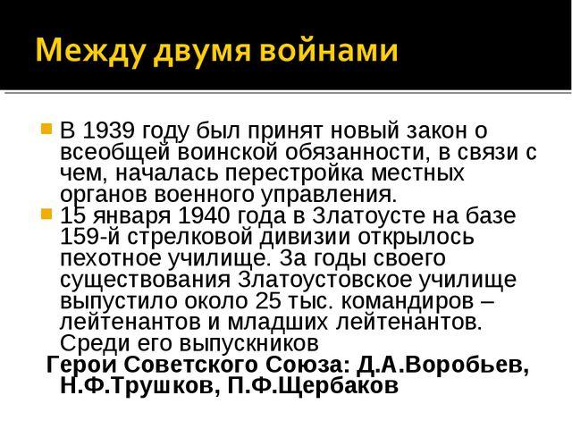 В 1939 году был принят новый закон о всеобщей воинской обязанности, в связи с...
