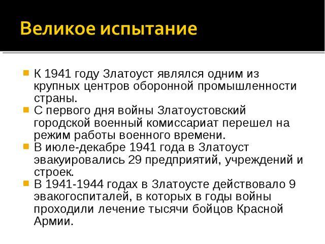 К 1941 году Златоуст являлся одним из крупных центров оборонной промышленност...