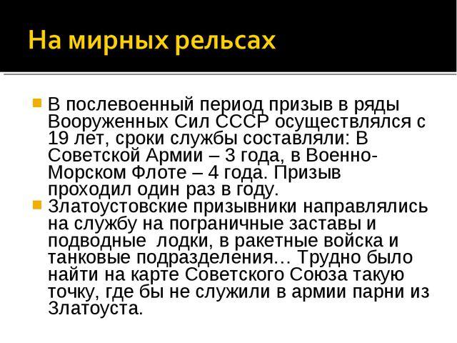В послевоенный период призыв в ряды Вооруженных Сил СССР осуществлялся с 19 л...