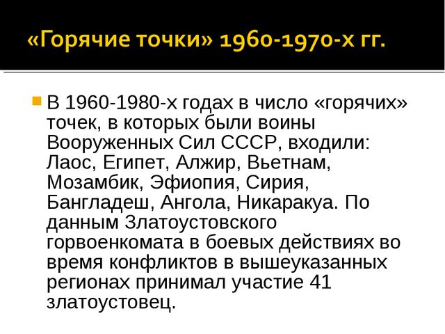 В 1960-1980-х годах в число «горячих» точек, в которых были воины Вооруженных...