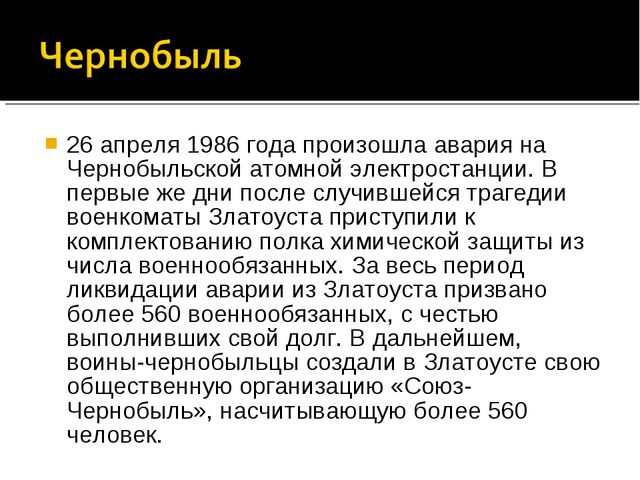 26 апреля 1986 года произошла авария на Чернобыльской атомной электростанции....