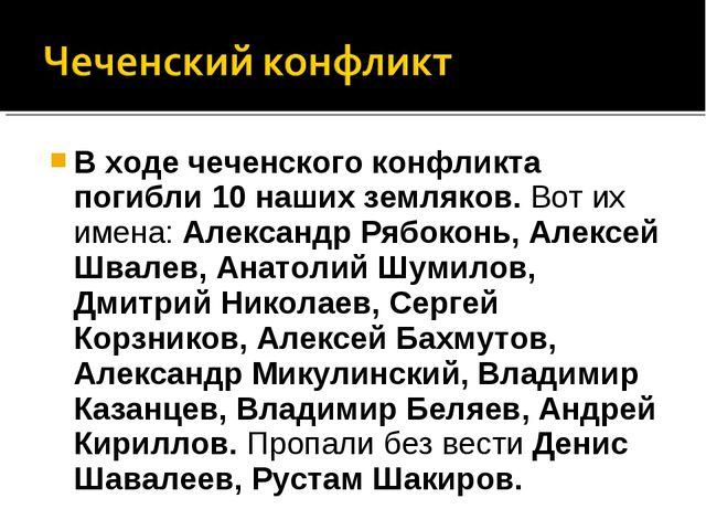 В ходе чеченского конфликта погибли 10 наших земляков. Вот их имена: Александ...