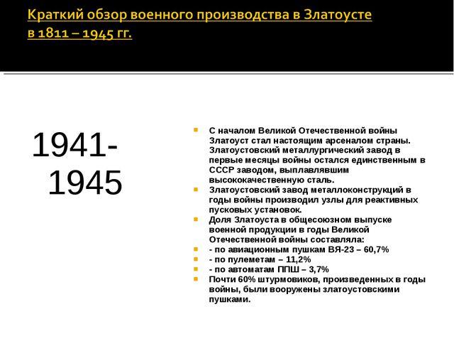 1941-1945 С началом Великой Отечественной войны Златоуст стал настоящим арсен...