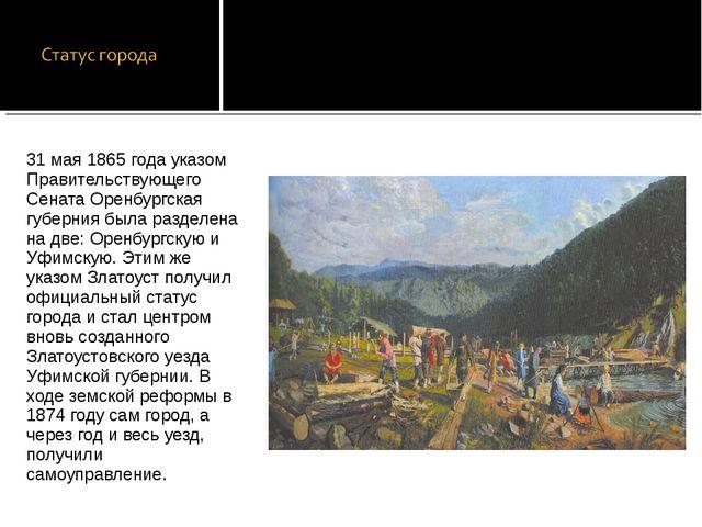 31 мая 1865 года указом Правительствующего Сената Оренбургская губерния была...