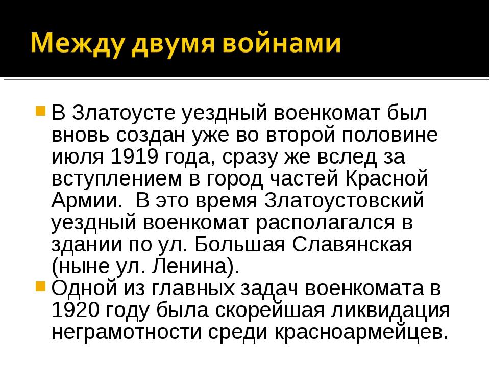 В Златоусте уездный военкомат был вновь создан уже во второй половине июля 19...