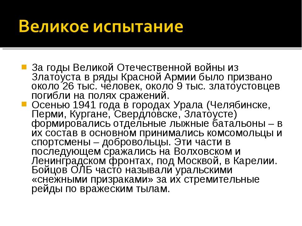 За годы Великой Отечественной войны из Златоуста в ряды Красной Армии было пр...
