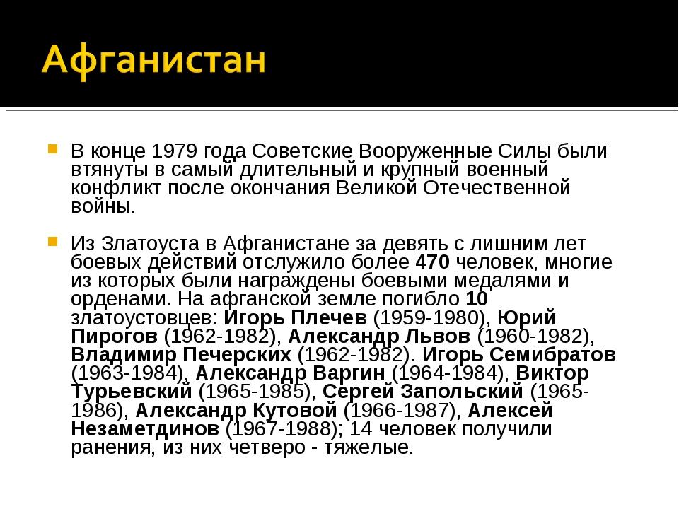 В конце 1979 года Советские Вооруженные Силы были втянуты в самый длительный...