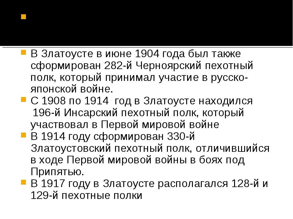 На базе 214-го Мокшанского батальона в В Златоусте в июне 1904 года был также...
