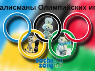 Талисманы Олимпийских игр