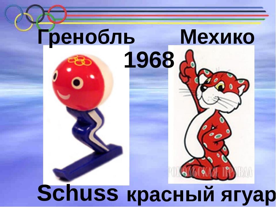 Schuss красный ягуар 1968 Гренобль Мехико